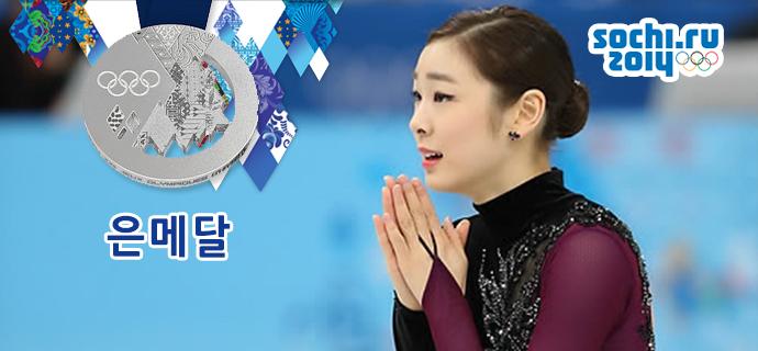 여왕의 마지막 올림픽! 김연아 선수 은메달 획득!