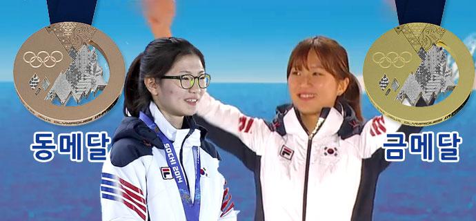 쇼트트랙 여자 1000m 금메달, 동메달 획득!
